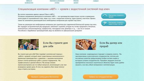avtroof.ru_