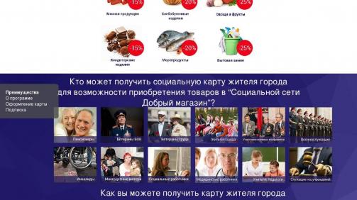 dobryi-magazin.ru_