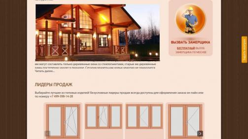okna-tema.ru_